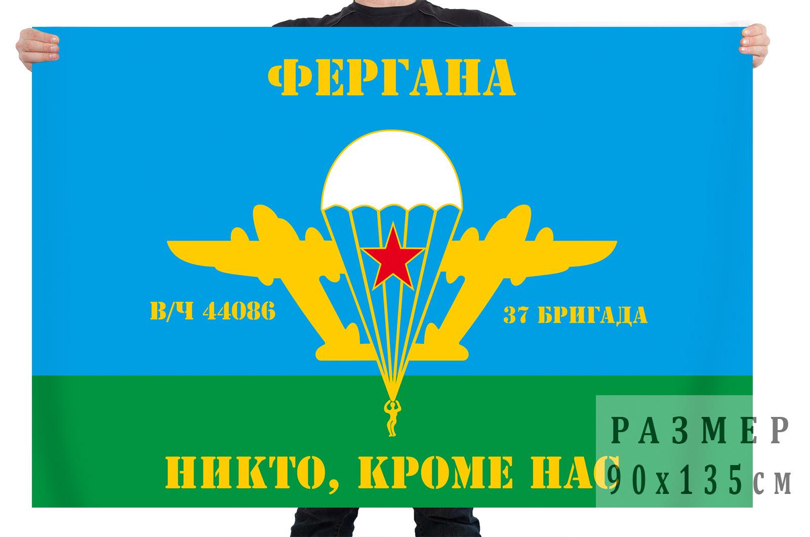 Флаг 37 бригады