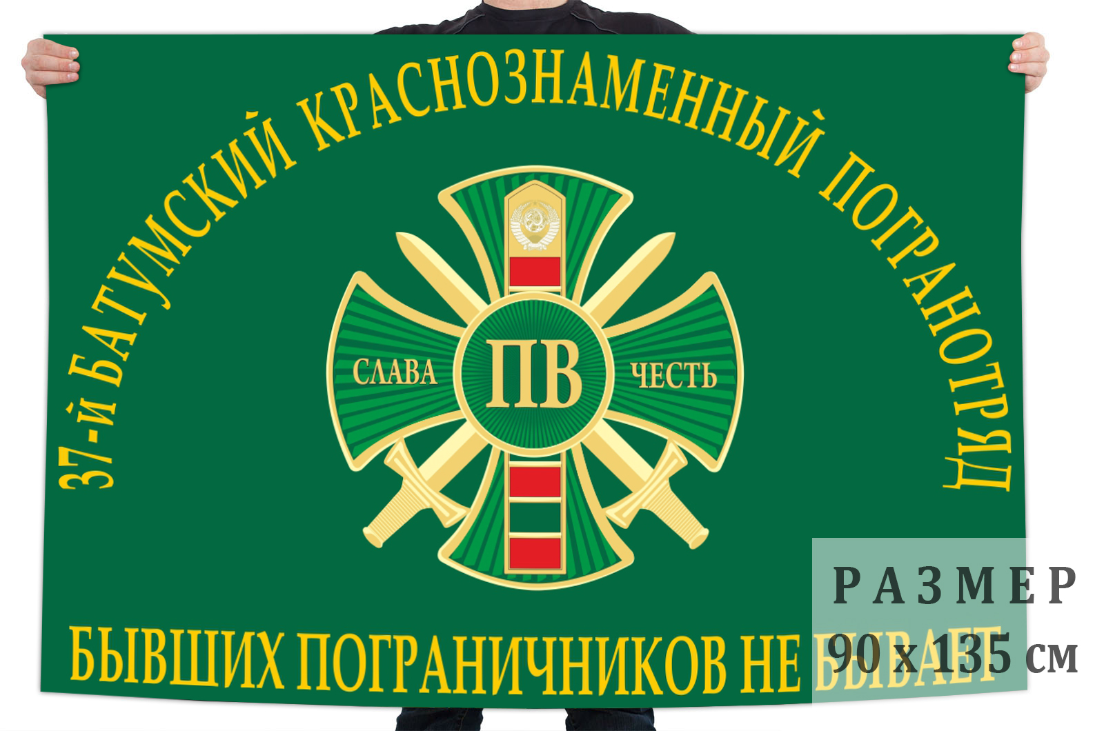 Флаг 37-го Батумского погранотряда