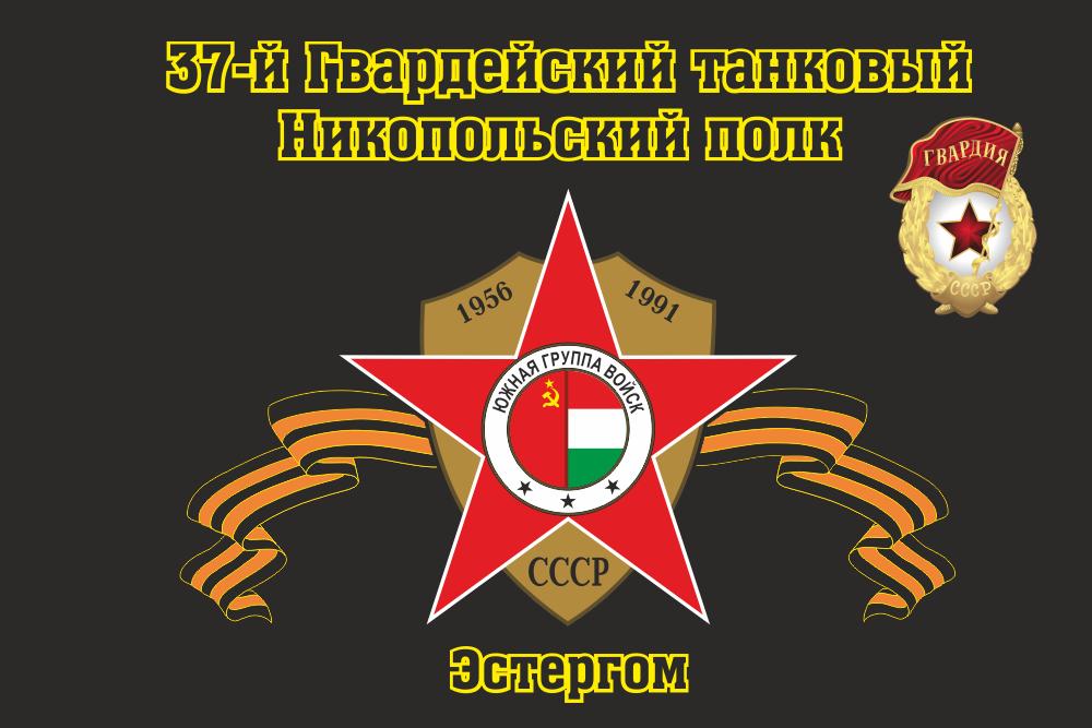 """Флаг """"37-й Гвардейский танковый Никопольский полк. Эстергом"""""""