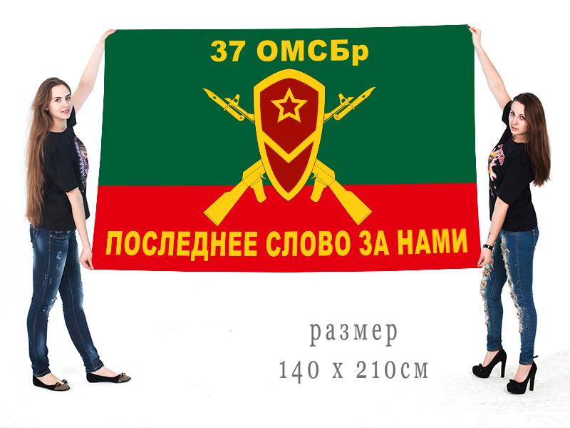 Заказать в интернет магазине флаг 37-я отдельная гвардейская мотострелковая бригада