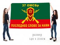 Флаг 37-я отдельная гвардейская мотострелковая бригада