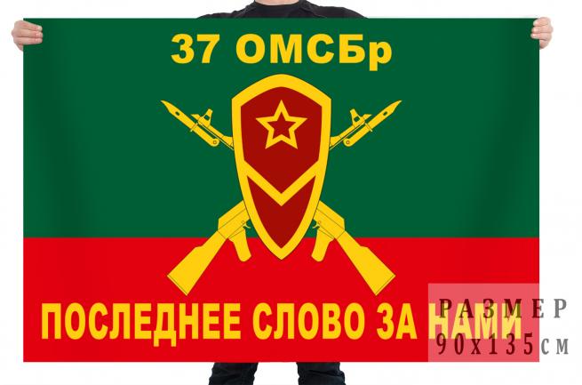 Флаг 37-я ОМСБр