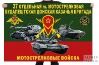 Флаг 37 отдельной гв. мотострелковой Будапештской Донской казачьей бригады