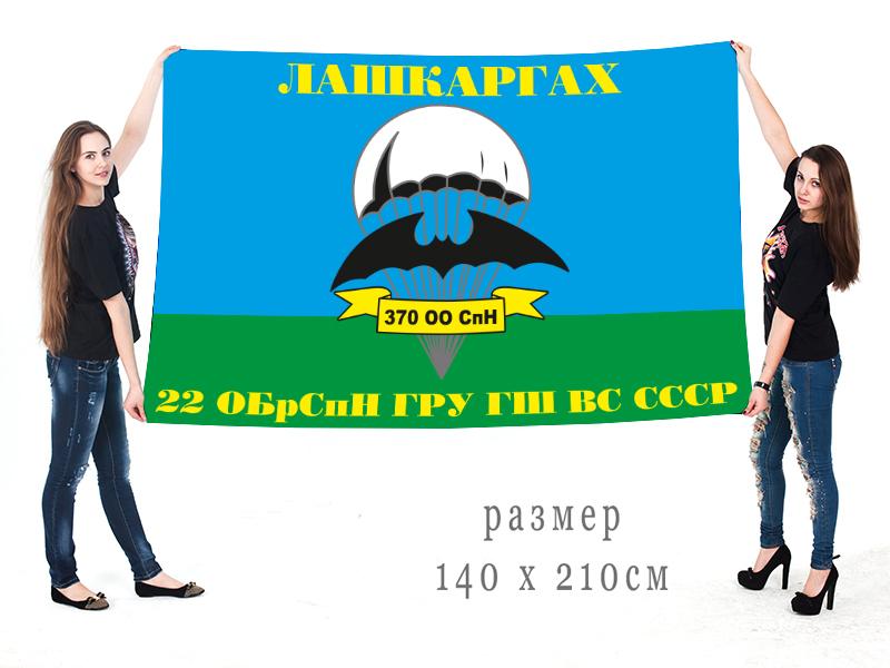 Флаг 370 ООСпН 22 ОБрСпН ГРУ ГШ ВС СССР Лашкаргах