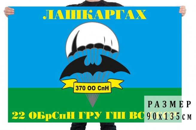 Флаг «370 ооСпН 22 ОБрСпН ГРУ. Лашкаргах»