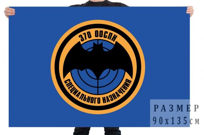 Флаг 370 ООСпН спецназа ГРУ
