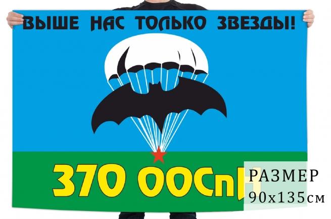 Флаг 370 ООСпН ГРУ