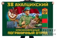 Флаг 38 Ахалцихского Краснознаменного пограничного отряда
