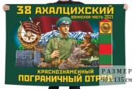 Флаг 38 Ахалцихского пограничного отряда