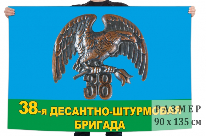 Флаг 38 десантно-штурмовой бригады