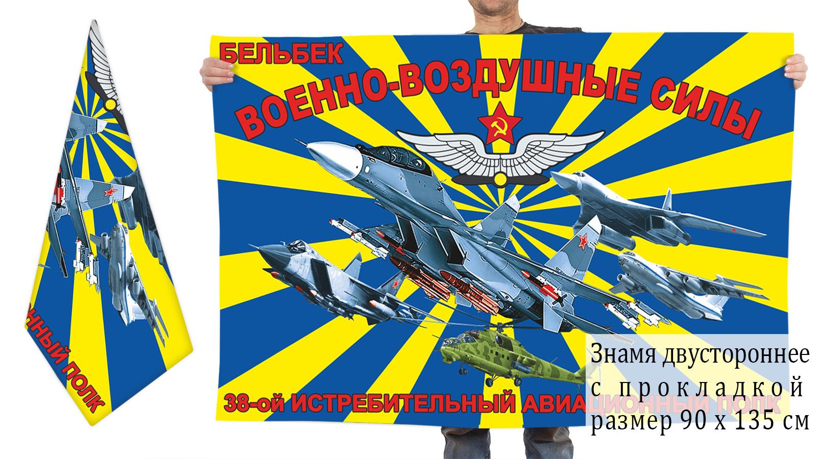 Заказать флаг 38 истребительный авиационный полк Бельбек