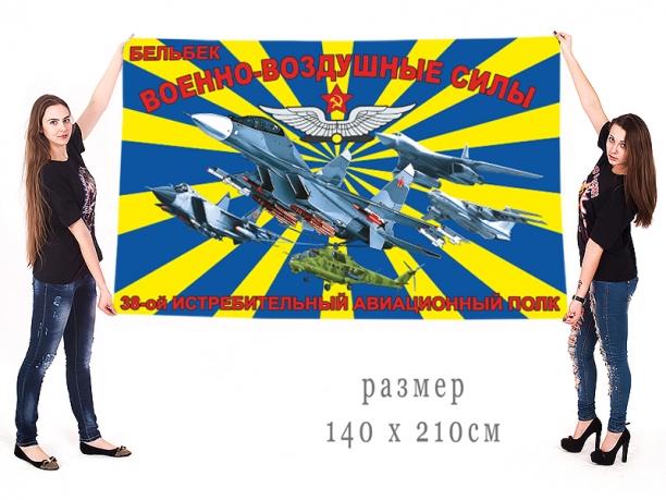 Большой флаг 38-го истребительного авиаполка