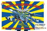 Флаг «38-ой истребительный авиационный полк ВВС»