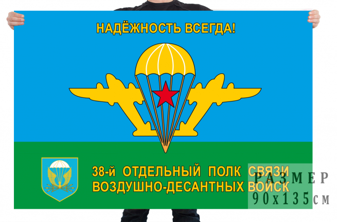 Флаг «38-й отдельный полк связи ВДВ»