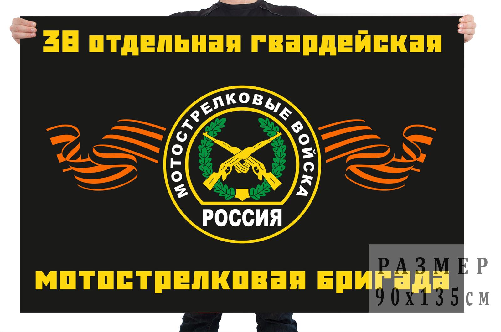 Купить в интернете флаг 38-я отдельная гвардейская мотострелковая бригада