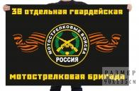 Флаг 38-я отдельная гвардейская мотострелковая бригада