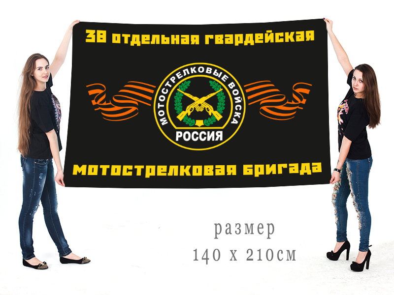 Флаг 38 мотострелковая бригада