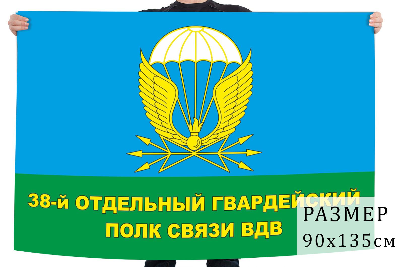 Флаг 38 отдельного гвардейского полка связи ВДВ