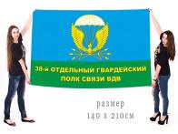 Флаг 38 отдельного гв.полка связи ВДВ