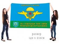 """Флаг 38 Отдельного полка связи ВДВ """"Надёжность всегда"""""""