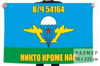 Флаг 38 отдельного полка связи ВДВ