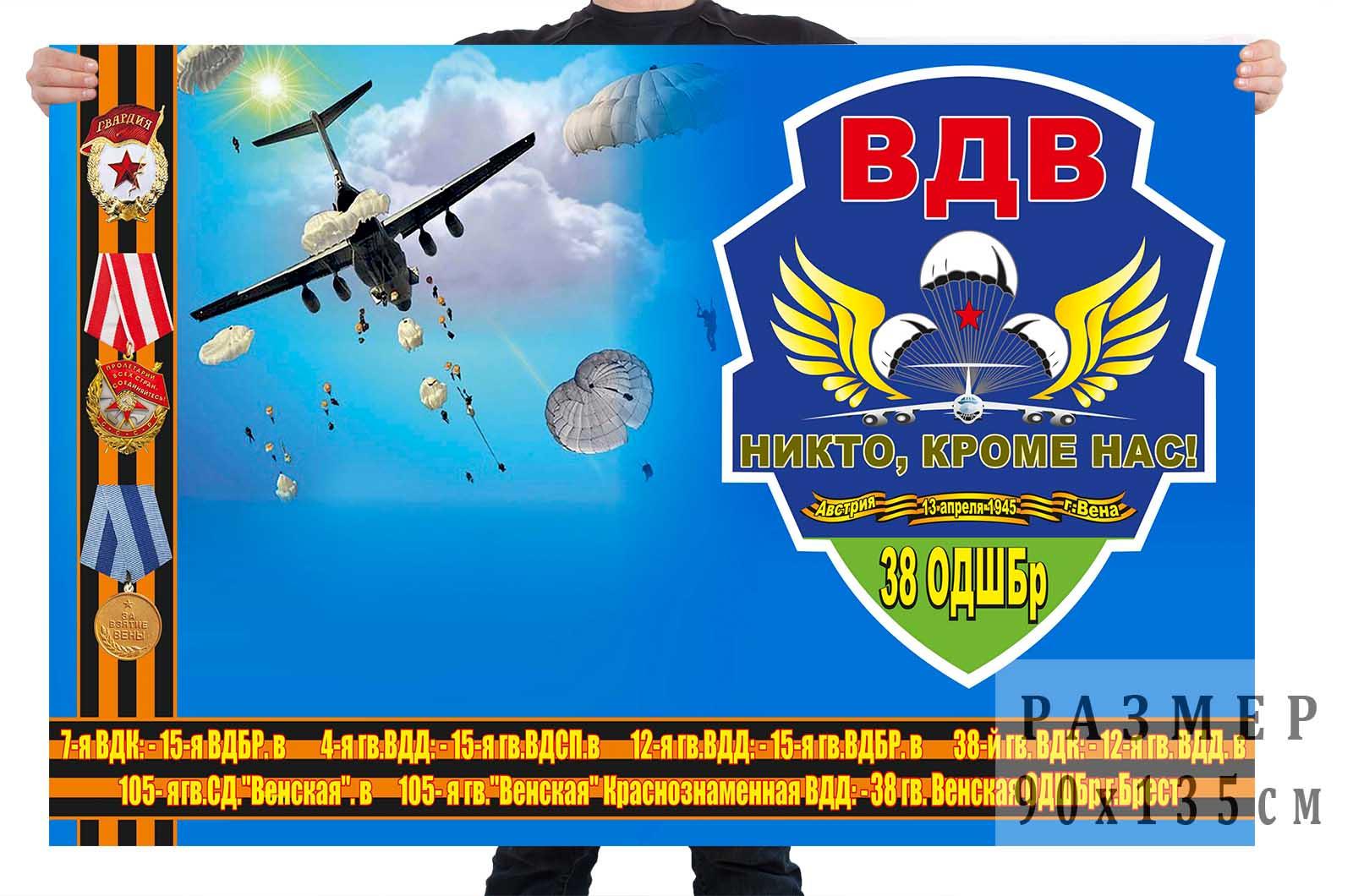 Флаг 38 отдельной десантно-штурмовой бригады ко дню ВДВ