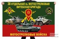 Флаг 38 отдельной гв. мотострелковой Витебской бригады