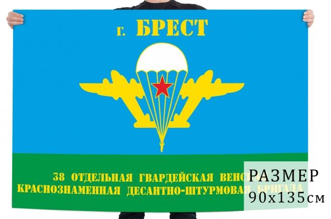 Флаг 38 отдельной гвардейской десантно-штурмовой бригады