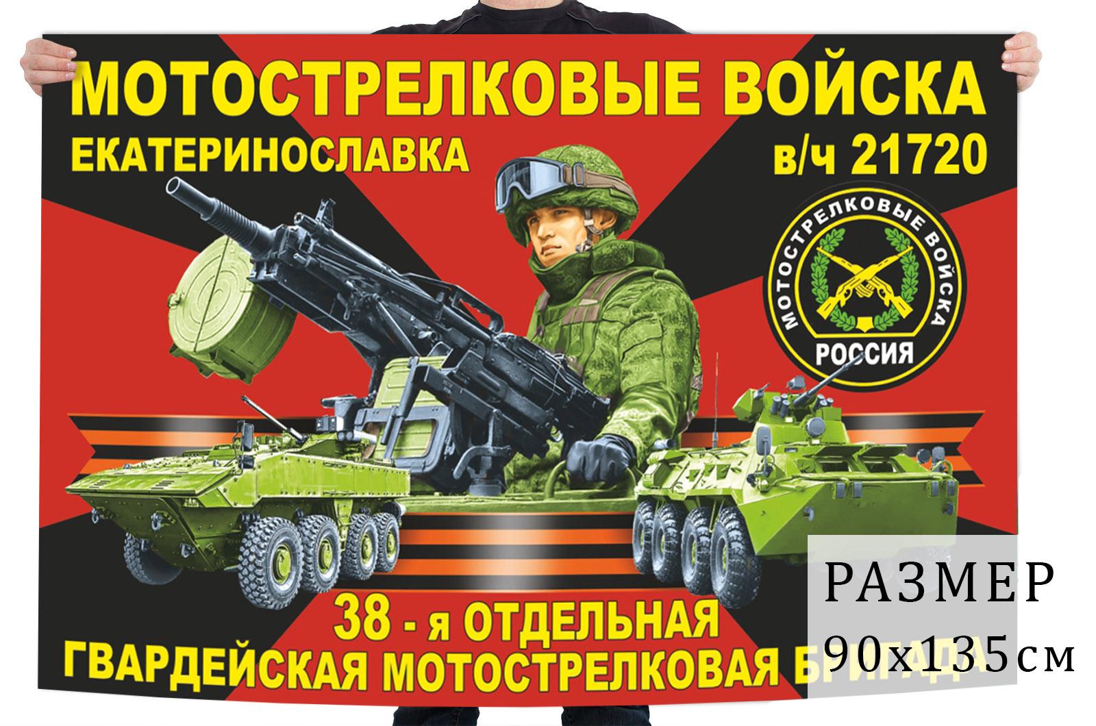 Флаг 38 отдельной гвардейской мотострелковой бригады