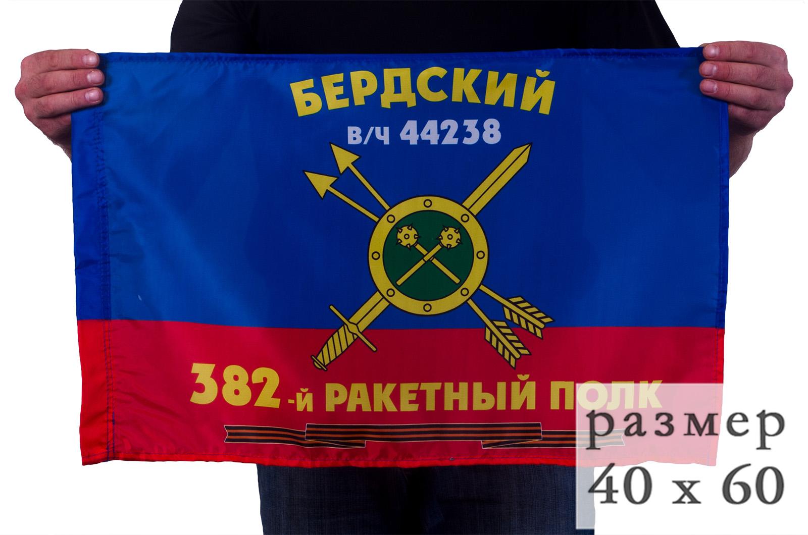 Флаг 382-го полка РВСН