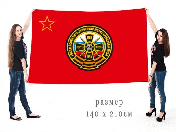 Флаг 382 Гвардейского Порт-Артурского полка мотострелков