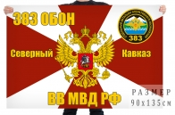 Флаг 383 отдельного батальона оперативного назначения внутренних войск МВД РФ