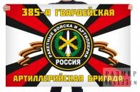 Флаг 385-я гв. артиллерийская бригада