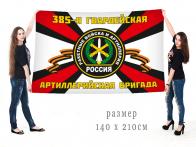 Флаг 385 гв. артбригада