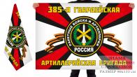 Двухсторонний флаг 385-ой артиллерийской бригады