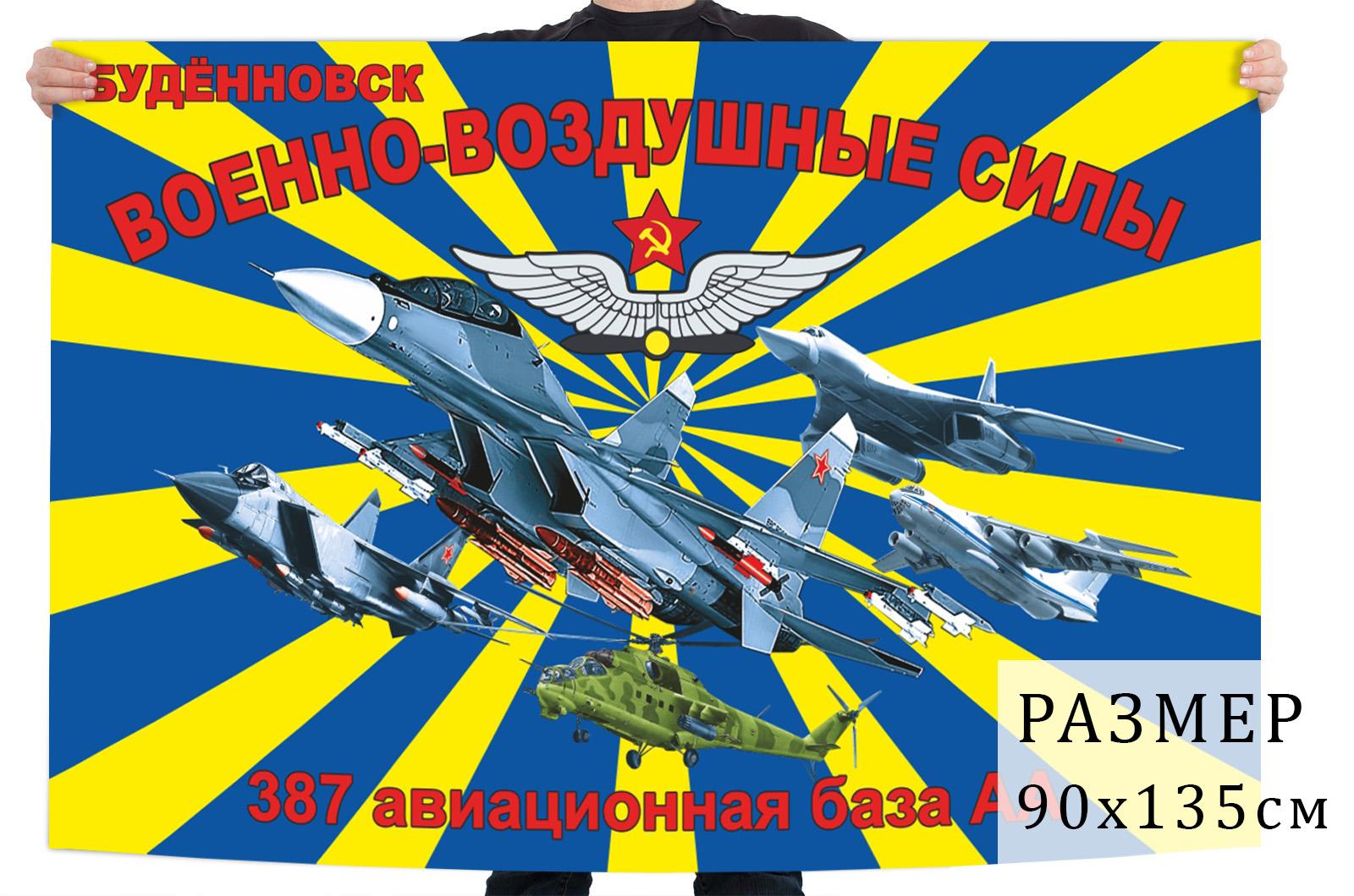 Флаг 387 авиационной базы армейской авиации