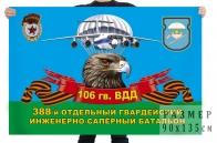 Флаг 388 отдельного гвардейского инженерно-сапёрного батальона