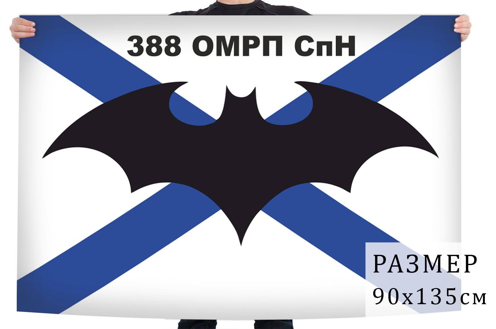 Флаг 388 Отдельный морской разведывательный пункт СпН