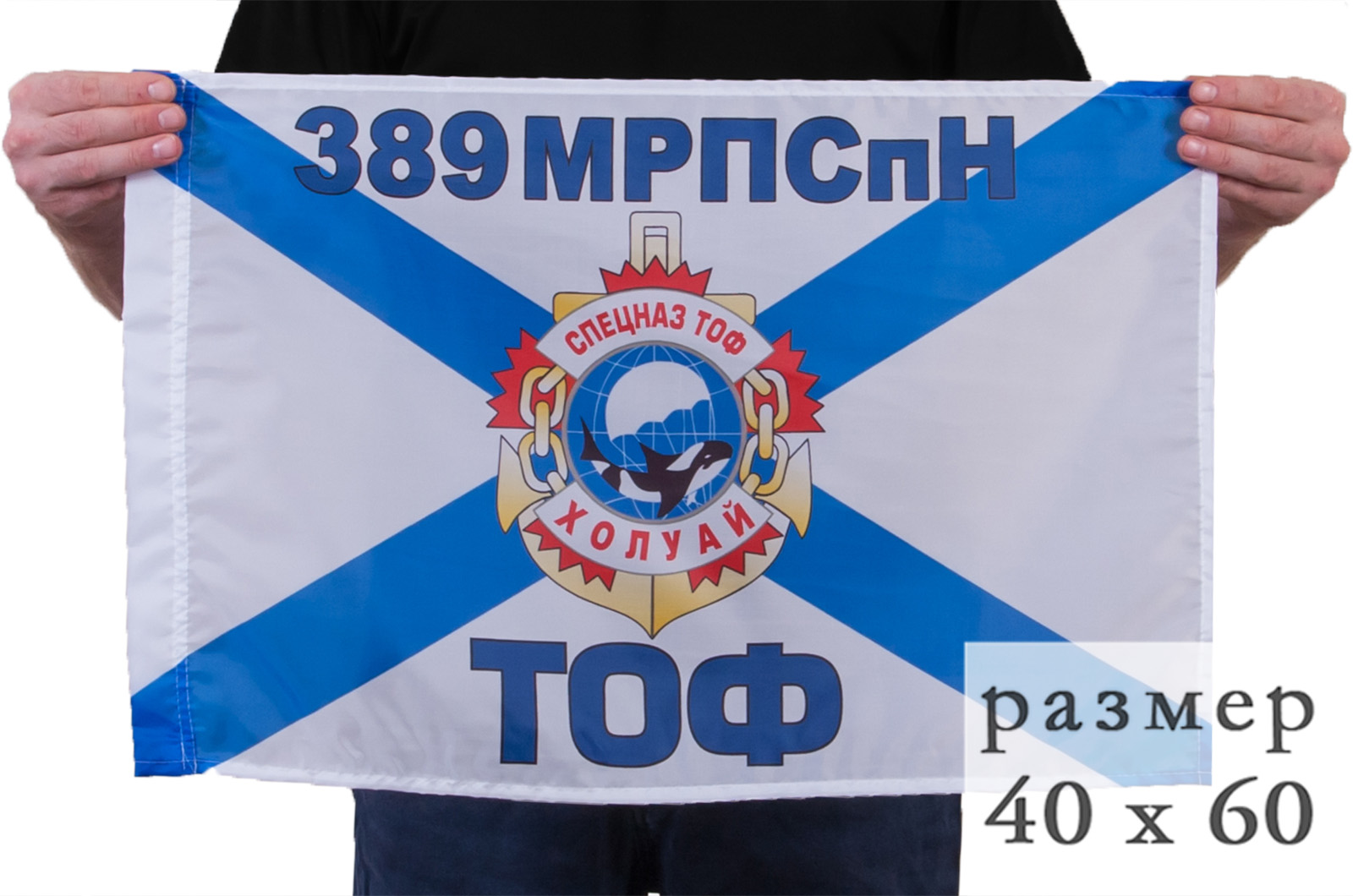 "Флаг ""389 МРПСпН Спецназ ТОФ"""