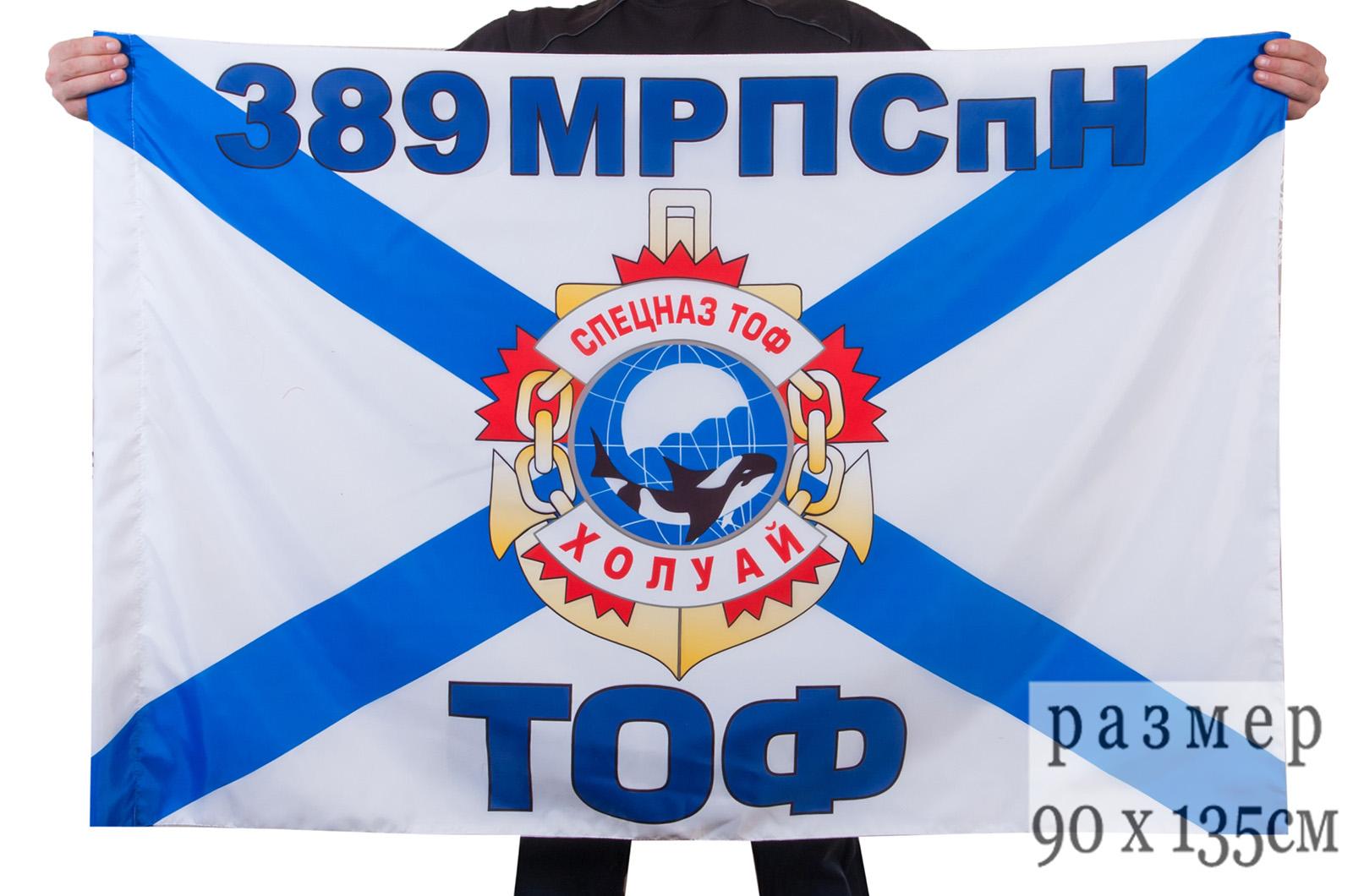 "Флаг ""389 МРПСпН Спецназ ТОФ""   Флаги ВМФ России"