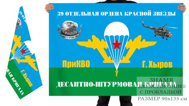 Флаг 39-ой отдельной ордена Красной Звезды десантно-штурмовой бригады ВДВ
