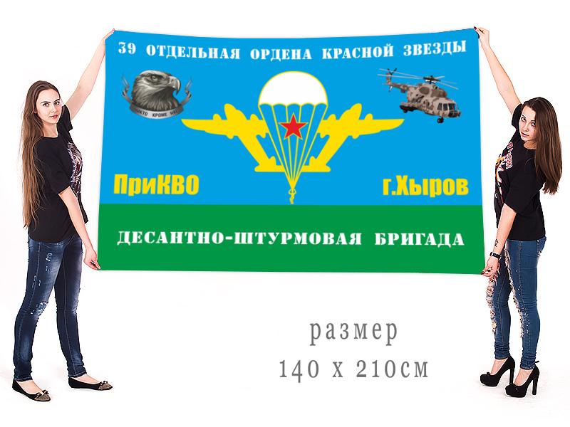 Флаг «39-я отдельная десантно-штурмовая бригада – ПрикВО, г. Хыров»