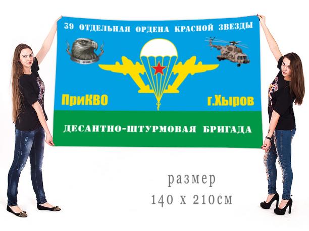 Флаг 39-я отдельная десантно-штурмовая бригада – ПрикВО, г. Хыров