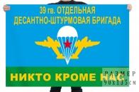 Флаг 39 гв. Отдельная Десантно-Штурмовая Бригада