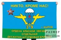 Флаг 39-й ОДШБр ВДВ СССР