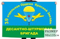 Флаг 39-й Отдельной десантно-штурмовой бригады ВДВ СССР