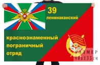 Флаг 39 Ленинаканский пограничный отряд