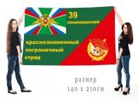 Большой флаг 39-й Ленинаканский погранотряд