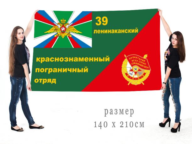 Большой флаг «39-й Ленинаканский погранотряд»