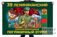 Флаг 39 Ленинаканского Краснознамённого пограничного отряда